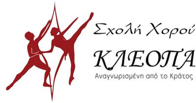 Σχολή Χορού Κλεόπα